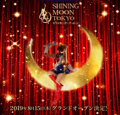 <2019年8月~10月>【18:30開場 19:30~20:10ショータイム】 『美少女戦士セーラームーン-SHINING MOON TOKYO-』ディナータイム≪S席≫ 『美少女戦士セーラームーン-SHINING MOON TOKYO-』ディナータイム