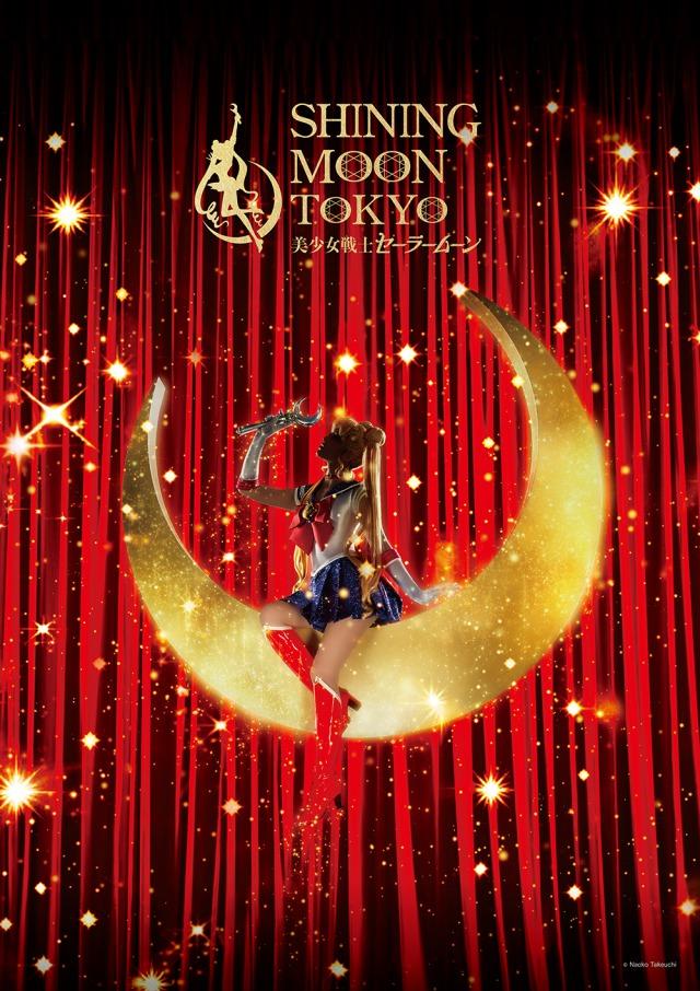 <2020年2月から>【14:30開場|15:20〜16:00ショータイム】|『美少女戦士セーラームーン-SHINING MOON TOKYO-』