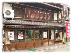 【茶道体験】お茶を通して京の風情を味わう体験プラン!お気軽茶会体験~薄茶2服