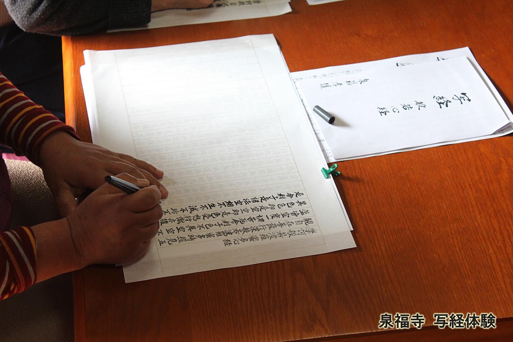 【大分・国東半島】泉福寺 本格坐禅と写経体験本格坐禅 + 写経