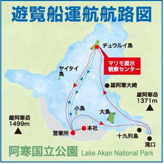 【遊覧船】阿寒湖一周コース!【09:00】阿寒湖一周コース