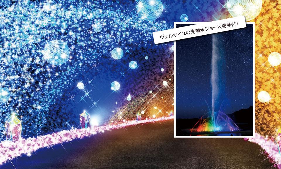 【H962】富士山眺めるロープウェイ&クルーズと時之栖イルミネーション【H962B】浜松町 (10:00/9:40発) /富士山眺めるロープウェイ&クルーズと時之栖イルミネーション【2.3月】