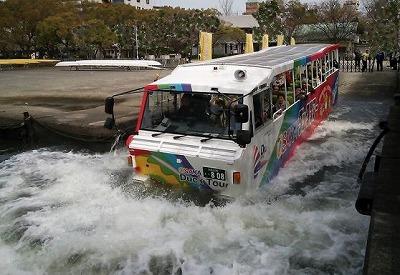 【2021/03/20~3/26・4/12~9/30】水陸両用観光バスに乗って「水都・大阪」を陸と川から楽しもう!大阪ダックツアー ★乗合い★大阪ダックツアー1便【9:10発・75分】