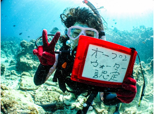 PADIライセンス取得コース~!!【水中写真&星の砂プレゼント】【1日間】PADIライセンス取得コース