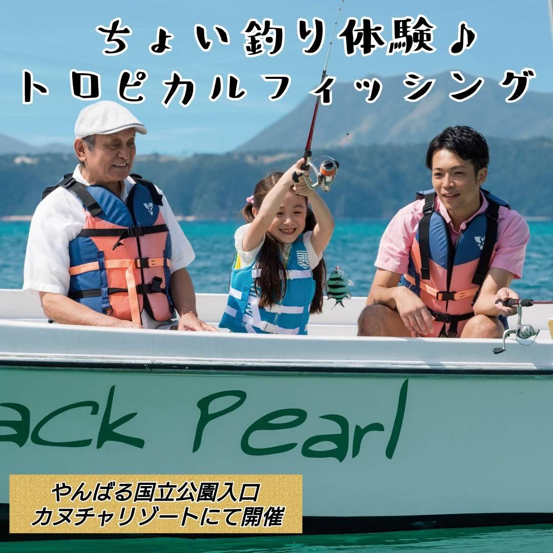 【やんばる国立公園入口】ちょい釣り体験・トロピカルフィッシングツアー【大人料金】ちょい釣り体験♪トロピカルフィッシンツアー