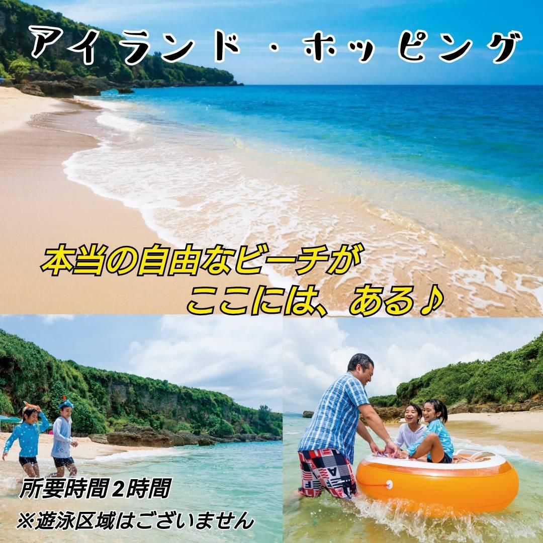 【やんばる国立公園入口】バナナボートで行く♪やしがにビーチバケーションツアー!【大人料金】やしがにビーチバケーションツアー・やんばる国立公園入口開催