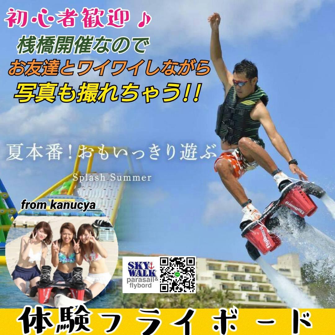 【特別割引】沖縄リゾート満喫!フライボード・水圧で空を飛べ!【マリンスポーツ付き/名護】【沖縄・北部】 ヤンバル国立公園入口・体験フライボード !! ジュゴンの見える丘の海にGO