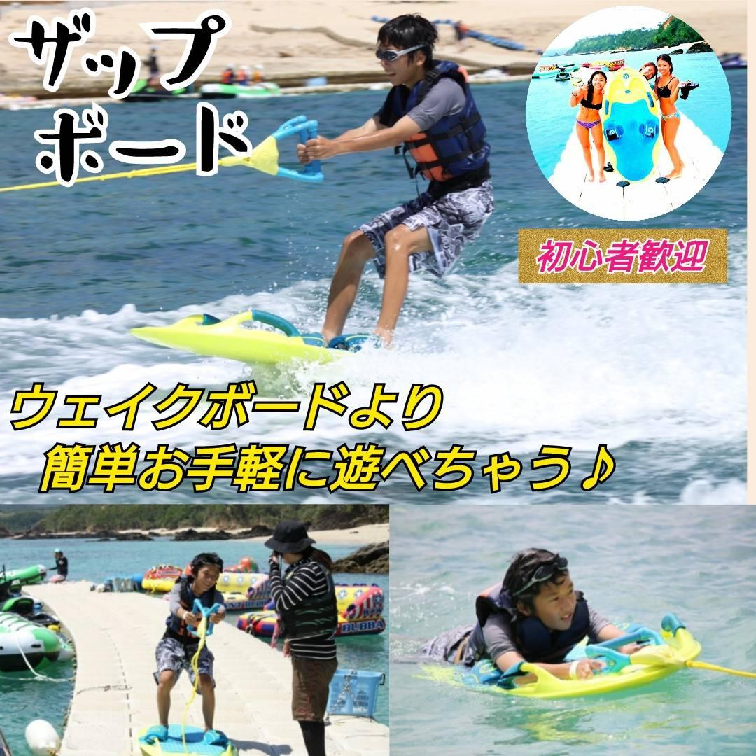 """【特別割引】沖縄・名護・新登場!ザップボード!ウェイクボードより簡単でお手軽なのでお子様も参加可能! """"GoToクーポン利用OK""""【沖縄・名護市】ウェイクボードより簡単♪ザップボード!!ジュゴンの見える丘の海にGO""""GoToクーポン利用OK"""""""