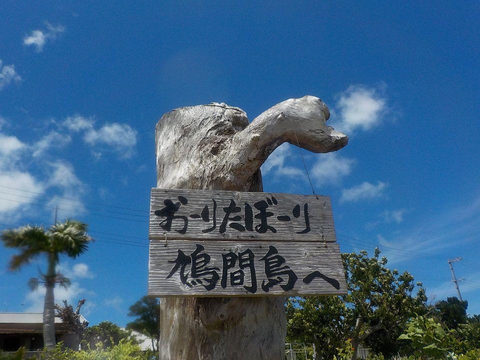 《平田観光》バラス島・鳩間島シュノーケルツアー<4月~10月限定>バラス島・鳩間島シュノーケルツアー