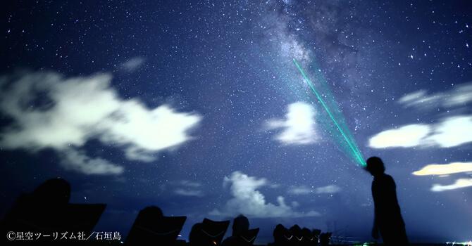 《平田観光》石垣島の星空浴ツアー石垣島の星空浴ツアー
