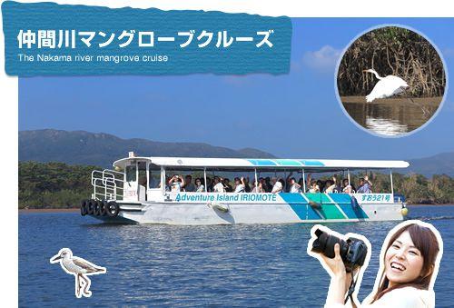 【やまねこツアー・観光バスでめぐる西表島】<Aコース>仲間川マングローブクルーズ・由布島と星砂の浜【西表発(9:10集合)/Aコース】仲間川マングローブクルーズ・由布島と星砂の浜