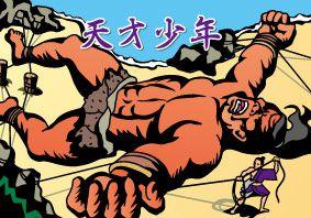 綾道(あやんつ)英雄物語<平良(ひらら)の歴史と文化のまち歩き>綾道(あやんつ)英雄物語