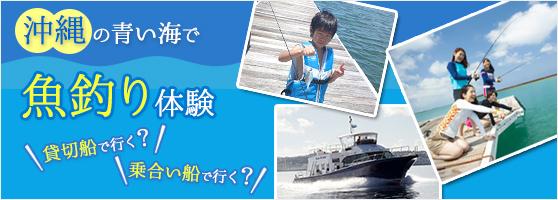 沖縄 釣りを予約するなら旅プラスワン
