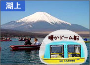 ドーム船貸切コース1
