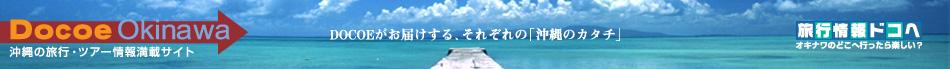 Docoe沖縄(ドコヘ沖縄)