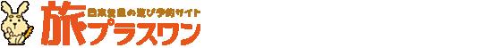 日帰り旅行・体験ツアー・アウトドアレジャー予約の旅プラスワン