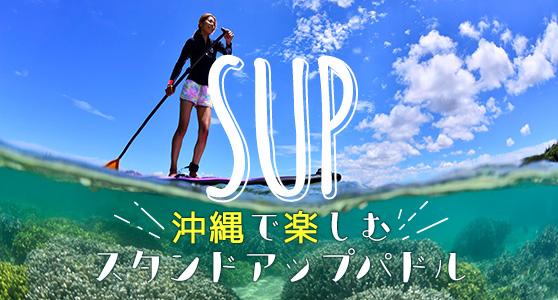 沖縄で楽しむSUP(スタンドアップパドルボート)