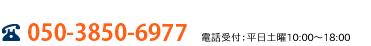 旅プラスワンコールセンター旅情報、ツアー情報お問い合わせはこちらから