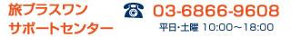 旅プラスワンコールセンター:旅情報、ツアー情報お問い合わせはこちらから