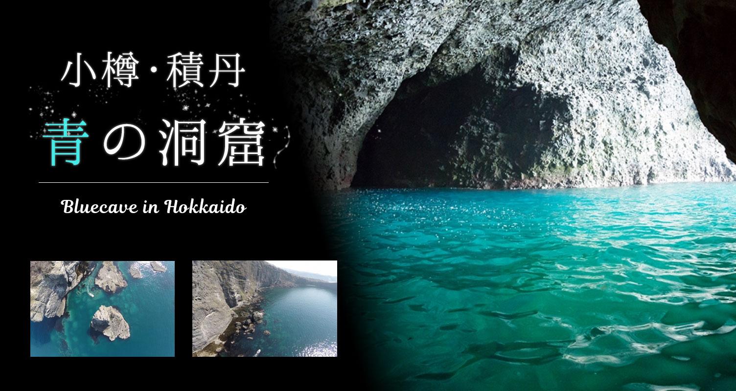 小樽 青 の 洞窟 龍宮 クルーズ