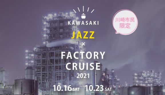京浜工場地帯ジャズクルージング2019