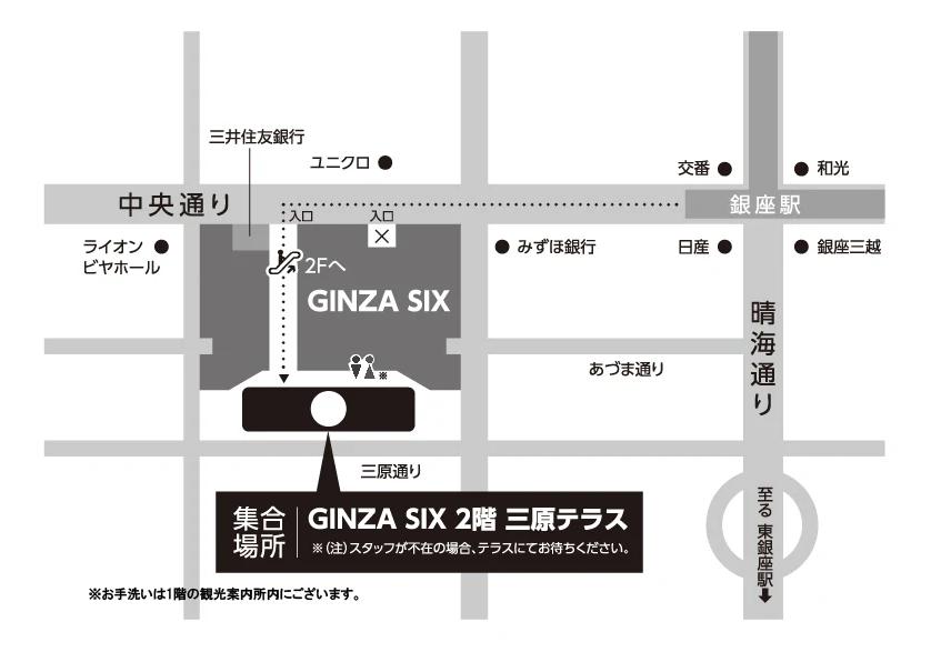 GINZA SIX 2F  三原テラス