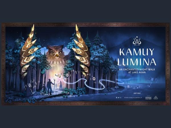 「カムイルミナ」体験&レンタカー&ホテル