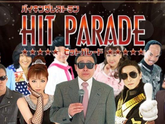 ヒットパレード
