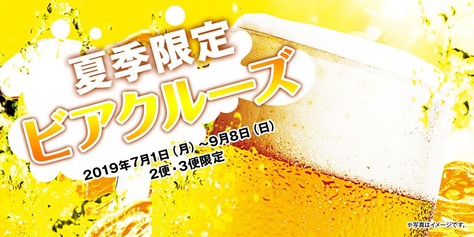 ビール飲み放題!夏季限定のお待ちかねのクルーズ★ルミナス神戸2 夏季限定!ビアクルーズ