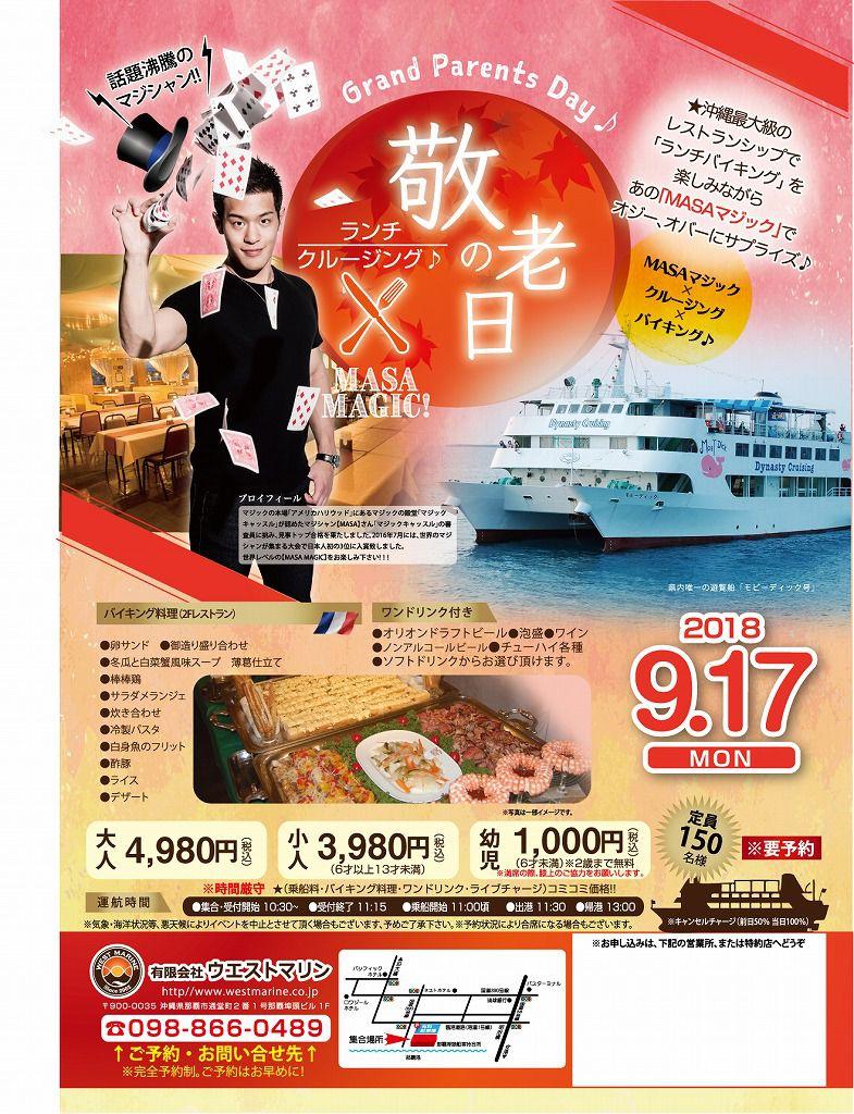 <9/17(月)限定>敬老の日 ランチクルージング in モビーディック号