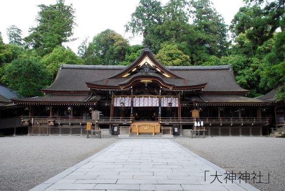 大神神社・明日香(1日コース)