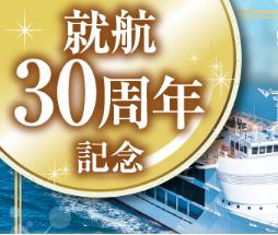 ★就航30周年記念★9/20(金) 1日限りのヴァンテアンプラン