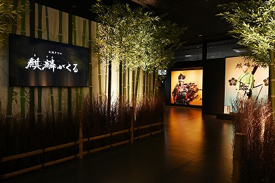 <DT>~大河ドラマ「麒麟がくる」放映~京都大河ドラマ館と光秀ゆかりの城跡