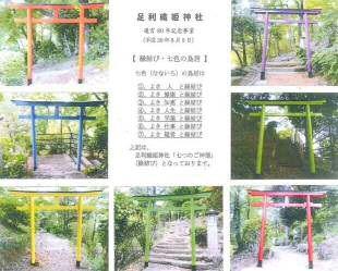 足利⇔足利/織姫神社・ココファームをめぐる女子旅コース(3時間)