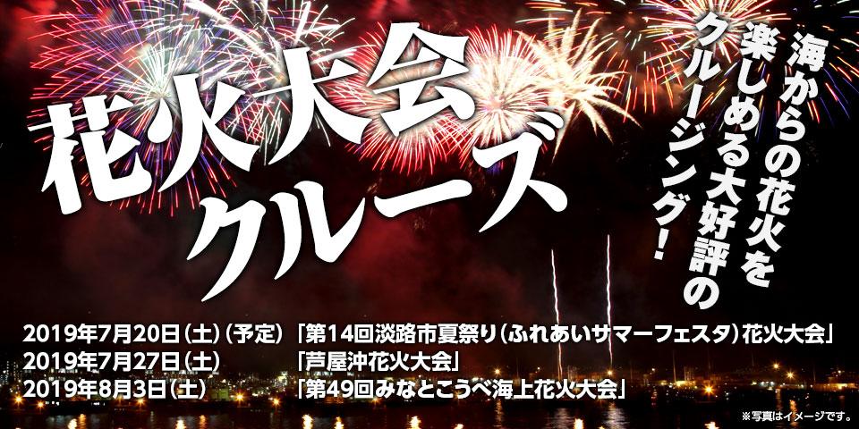 ルミナス神戸2 花火大会クルーズ