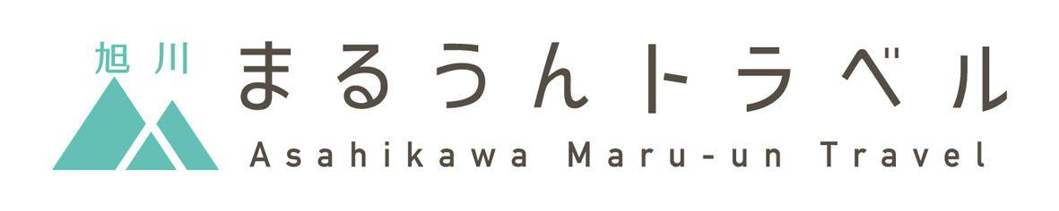 旭川まるうんトラベル 札幌営業所