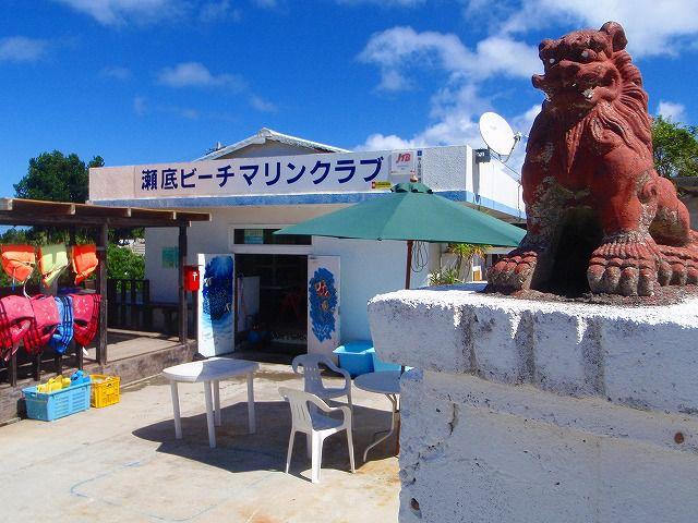 瀬底ビーチマリンクラブ