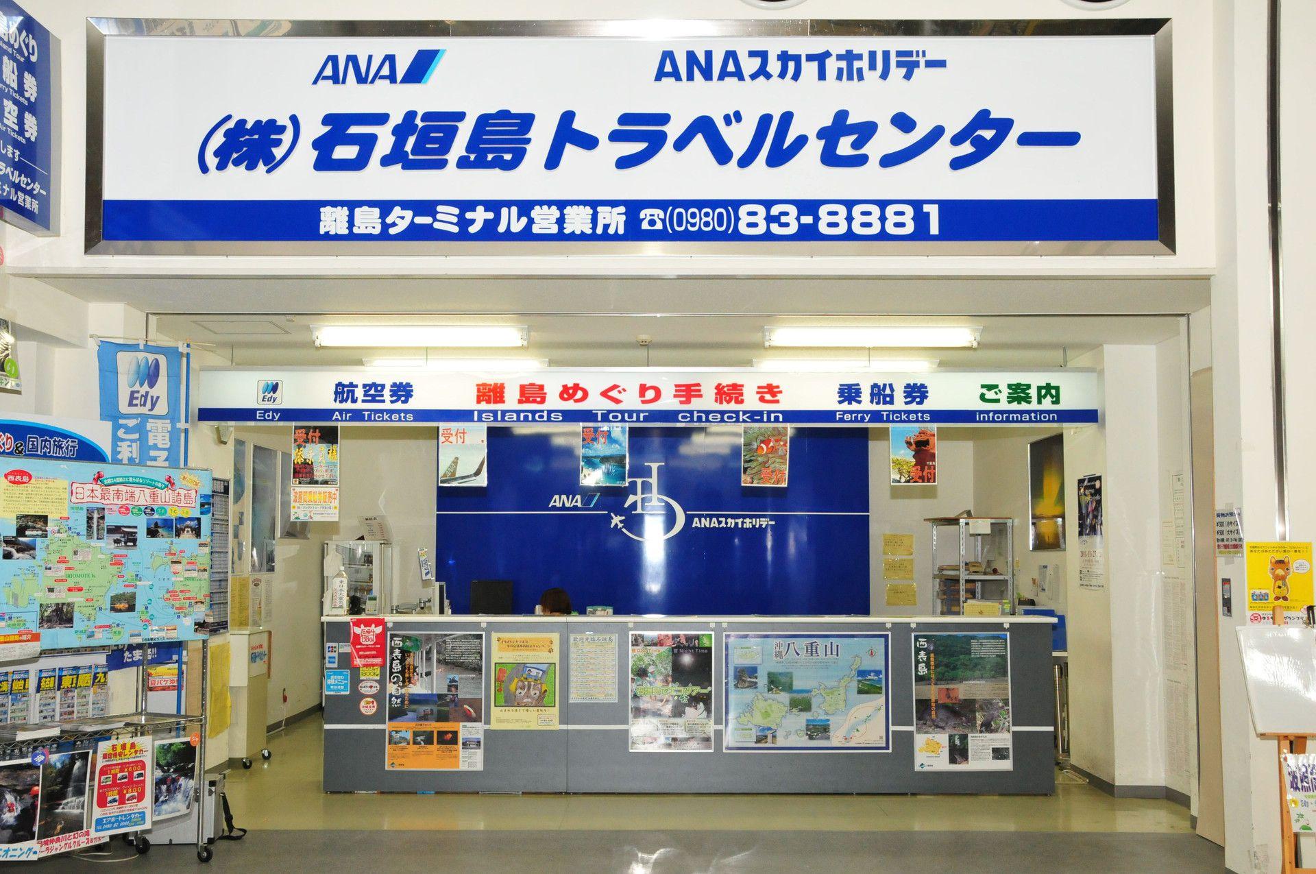 株式会社石垣島トラベルセンター離島ターミナル営業所