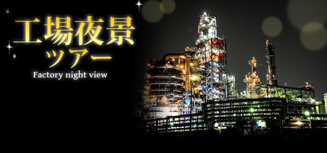 工場夜景ツアー