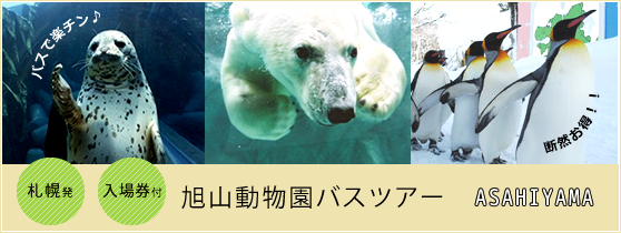 旭山動物園バスツアー